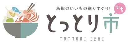 Tottoriichi_rogo