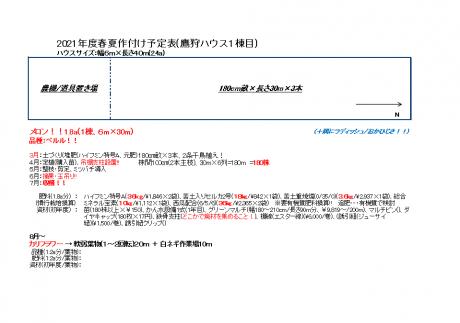 Takagarihouse1_20200331205601